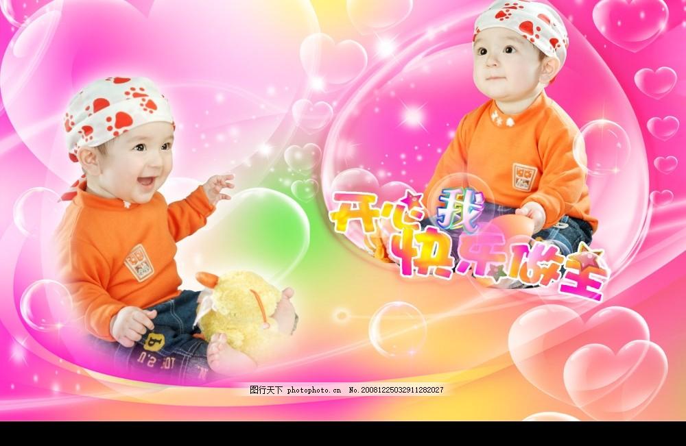 背景 模版 儿童 可爱 宝宝 浪漫 快乐年华 星光 相册 psd分层素材