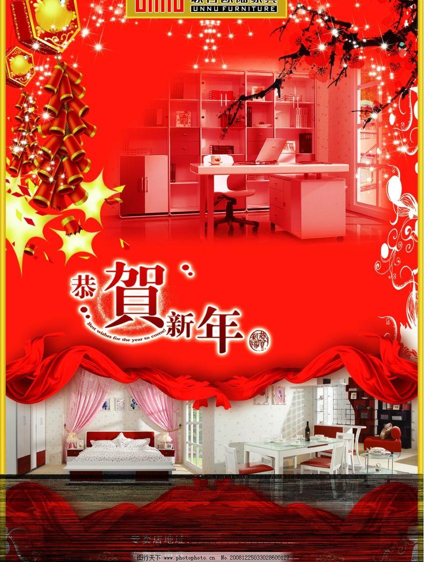 新年促销广告 psd分层素材 源文件库 300dpi psd 鞭炮 红梅 红飘带