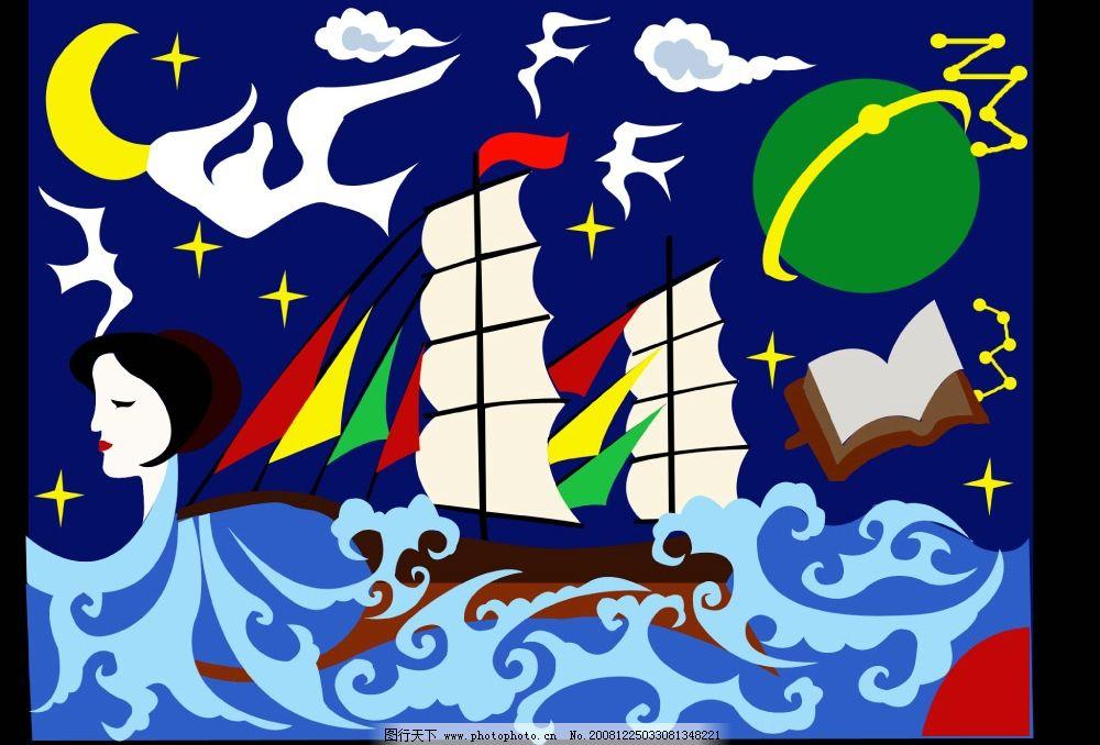 校园装饰画 船 船帆 月亮 星星 地球 书 人物 白鸽 白云 海浪 psd分层