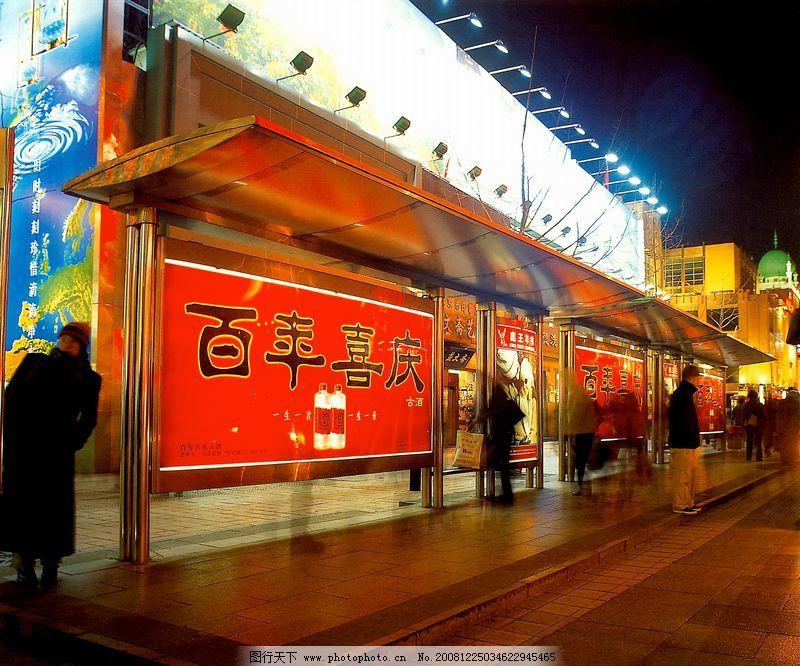 北京/北京夜景0104