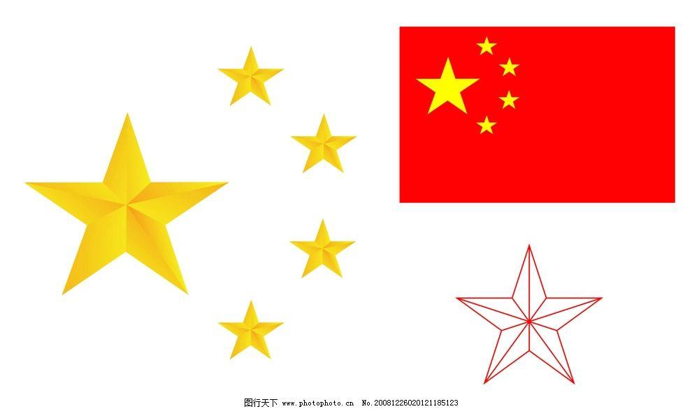矢量星 矢量图 标识标志图标 其他 矢量图库-五星红旗简笔画矢量图展