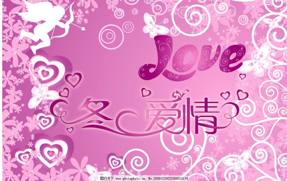 冬日爱情 花纹 love 冬日爱情艺术字 底纹边框 花纹花边 矢量图库 ai