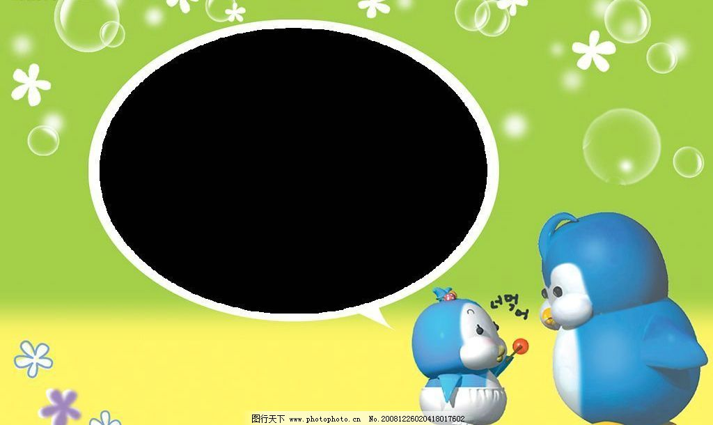 韩国可爱相框704 相框 底纹边框 边框相框 设计图库 72dpi png