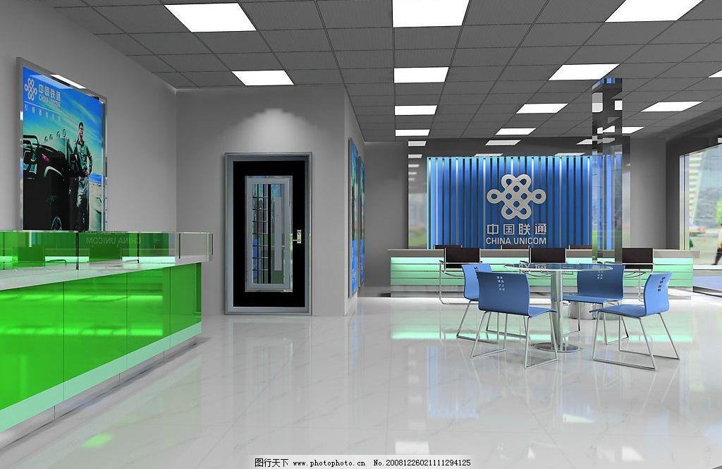 营业厅效果图 联通 营业大厅设计        3d效果图 联通营业厅 3d设计