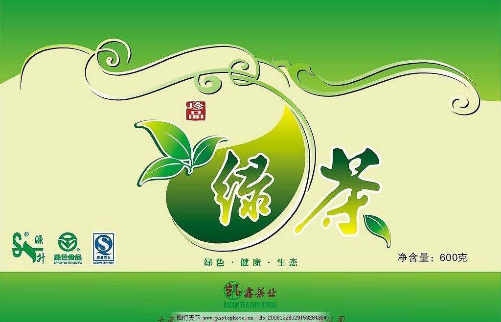 绿茶包装 绿色 茶 茶叶 叶子 树叶 花边 礼盒 礼品 绿色食品标志 qs