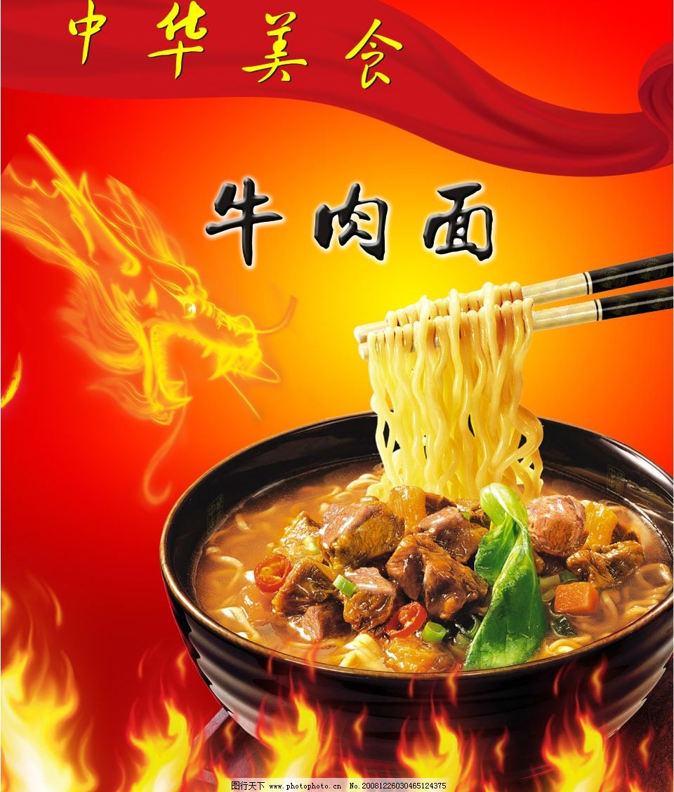 牛肉面 卤面 泡面 美食文化 中华美食 面 中华龙 火焰 龙 红布条 绸布图片