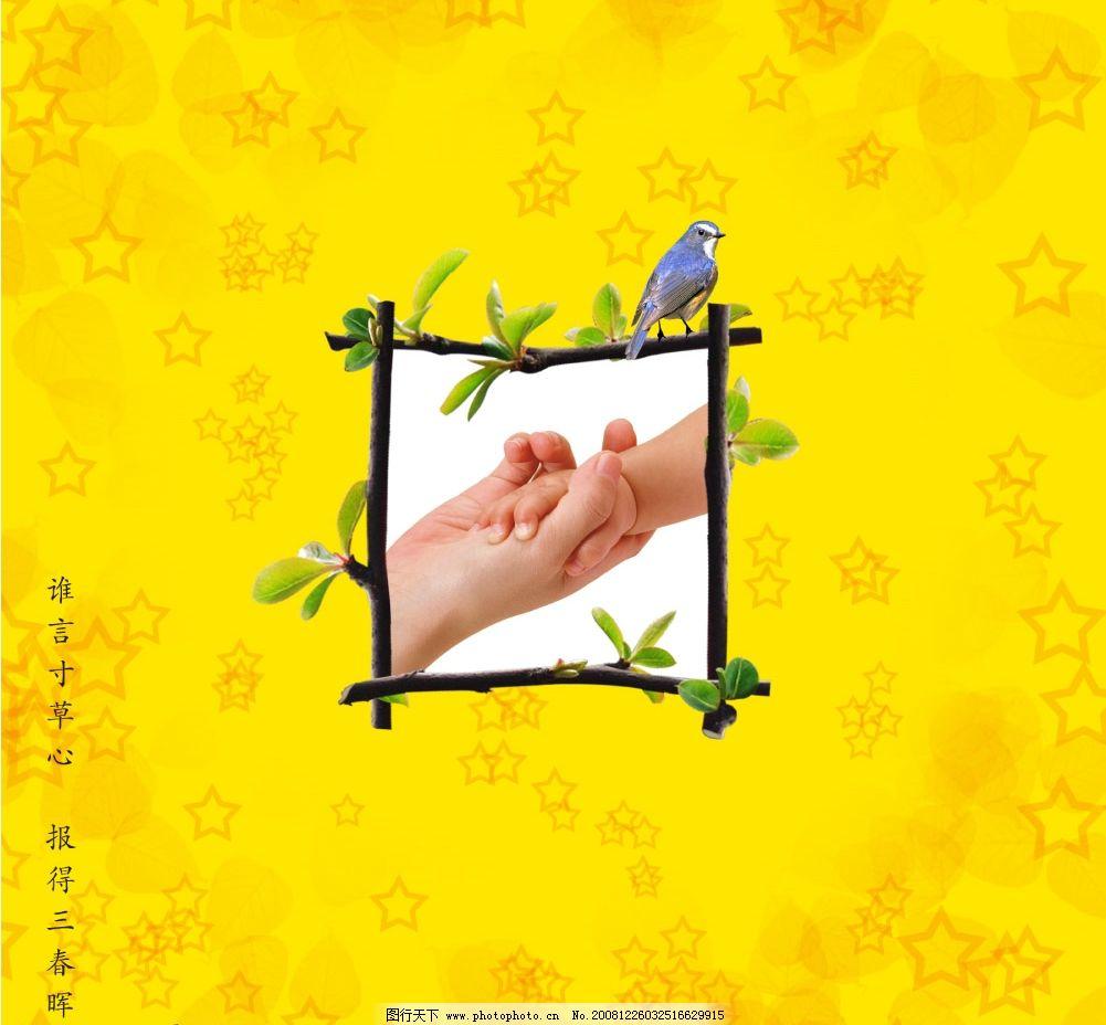相册素材 相册封面 儿童相册 牵手 树枝叶 枝叶相框 小鸟 古诗 五角星