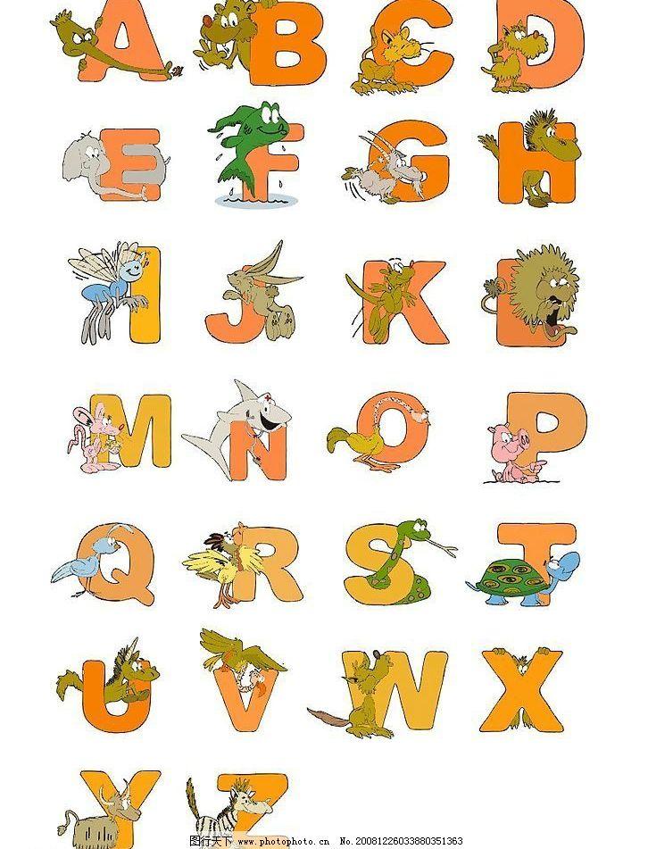 英文字母与动物 小动物 其他矢量 矢量素材 矢量图库