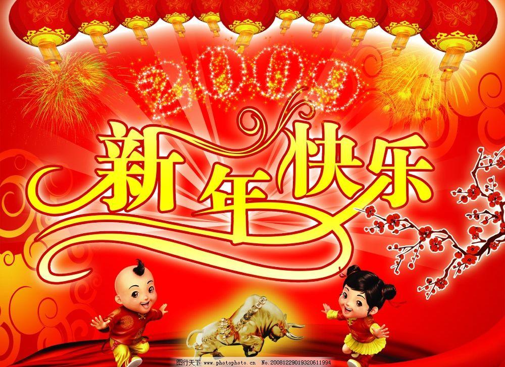 新年快乐 灯笼 2009 礼花 金童玉女 梅花 梅 红绸 金牛 牛 节日素材