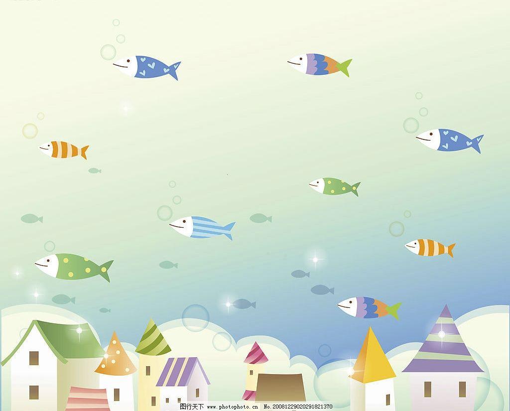 卡通 背景 鱼 鱼群 海洋世界 泡泡 房子 卡通屋 游乐世界 玩皮鱼