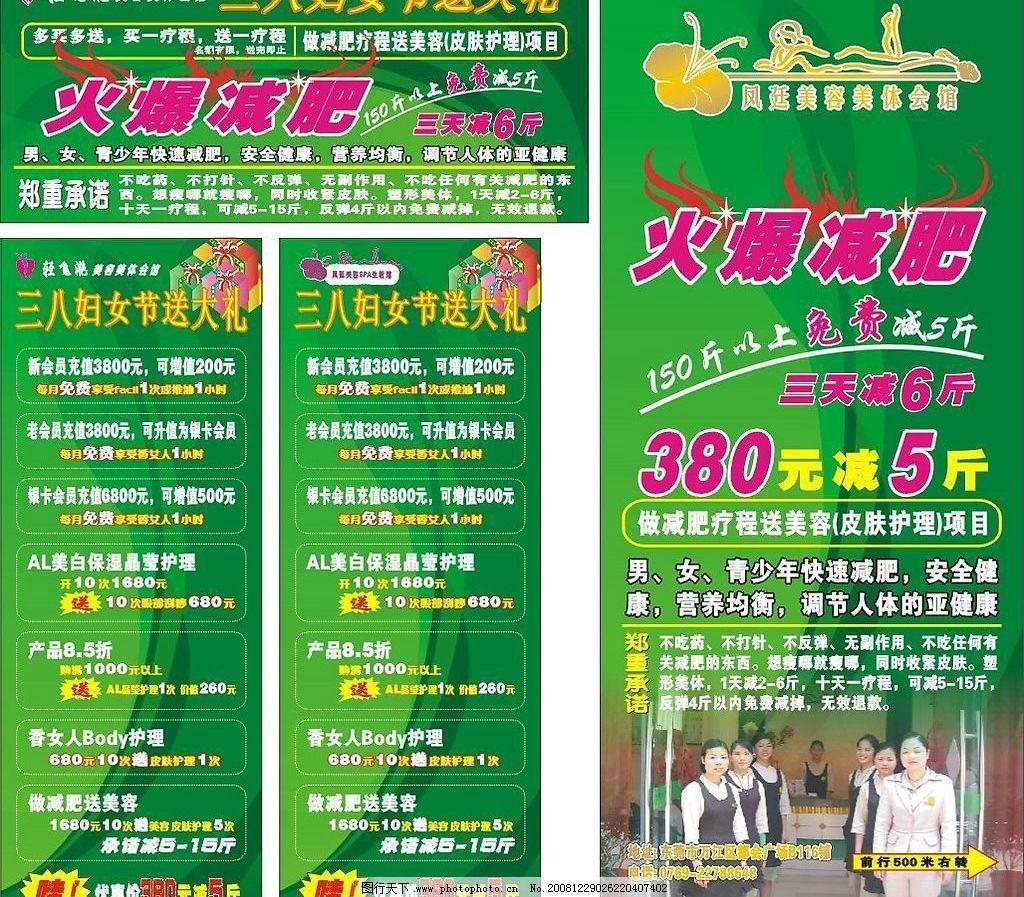 减肥海报 火爆减肥 会员 美容 绿色 三八妇女节 宣传单 花纹