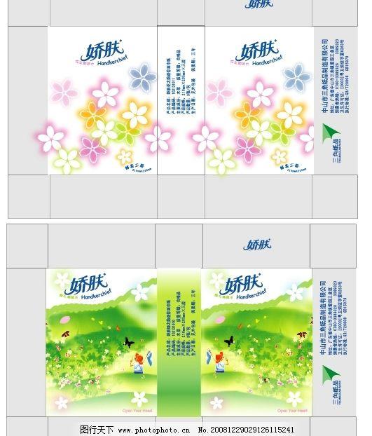 纸品包装4 纸品包装 迷你巾 生活用纸 广告设计 包装设计 矢量图库 ai