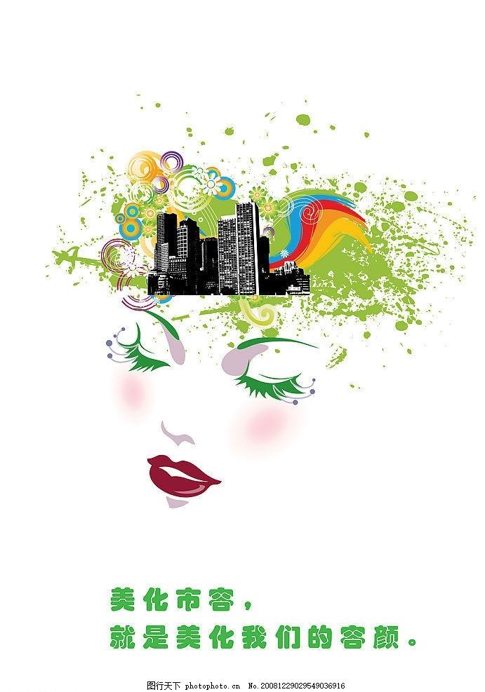 创意图片 图形创意 广告设计 公益 招贴 海报 平面设计 绿色 环保