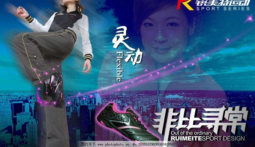 广告设计2 kt板 海报 户外广告 背胶广告 城市背景 星光 幻影 模特