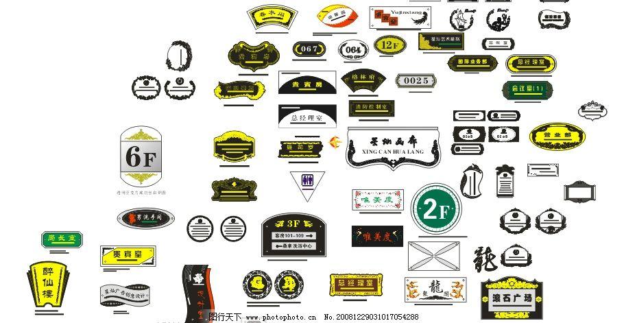 精品门牌 门牌 标牌 广告设计 其他设计 矢量图库 cdr