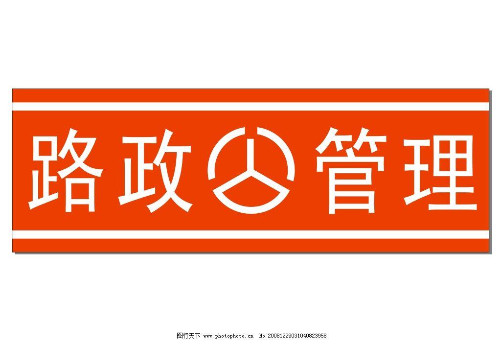 路政管理 公路 矢量 标志 广告设计 其他设计 矢量图库