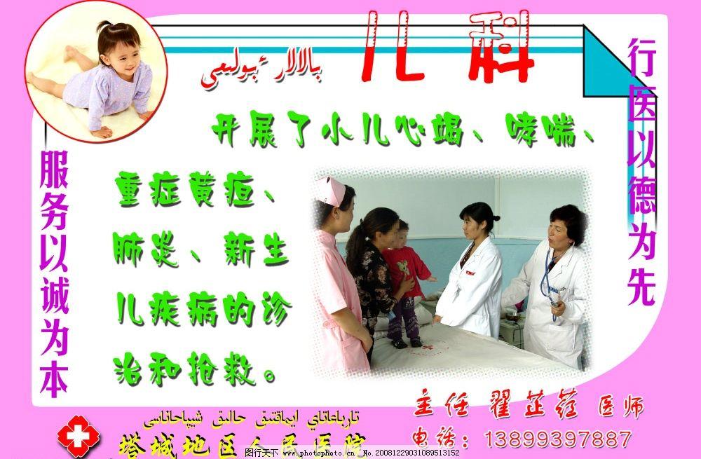 儿科 医院 科室 简介 广告设计模板 其他模版 源文件库