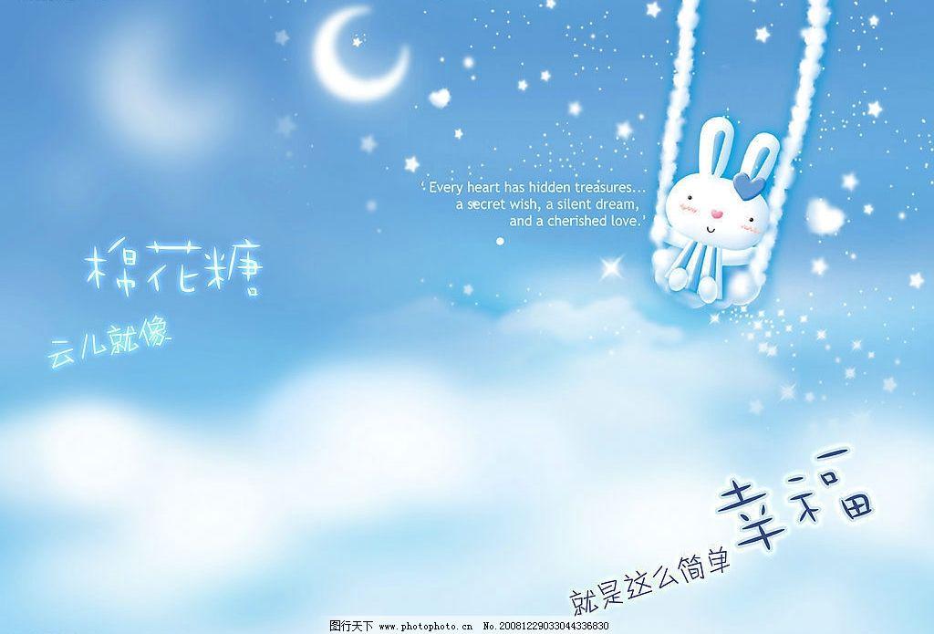 儿童模版 淡蓝色背景 小兔子 psd字体 psd分层素材 源文件库 300dpi