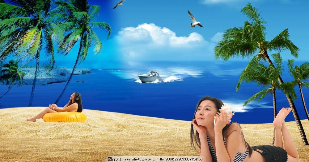 海滩风情 自然风景 蓝天 白云 大海 沙滩 美女 椰树 海鸥 汽艇