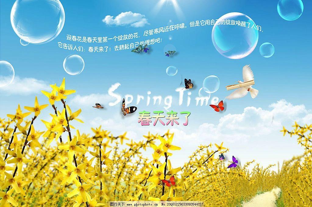 春天主题 春天 迎春花 蝴蝶 气泡 蓝天 白云 源文件库 幼儿园环境创设