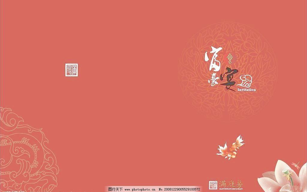 节日 荷花 鲤鱼 中国文化 中国元素 中国风 传统纹饰 古代文化 背景
