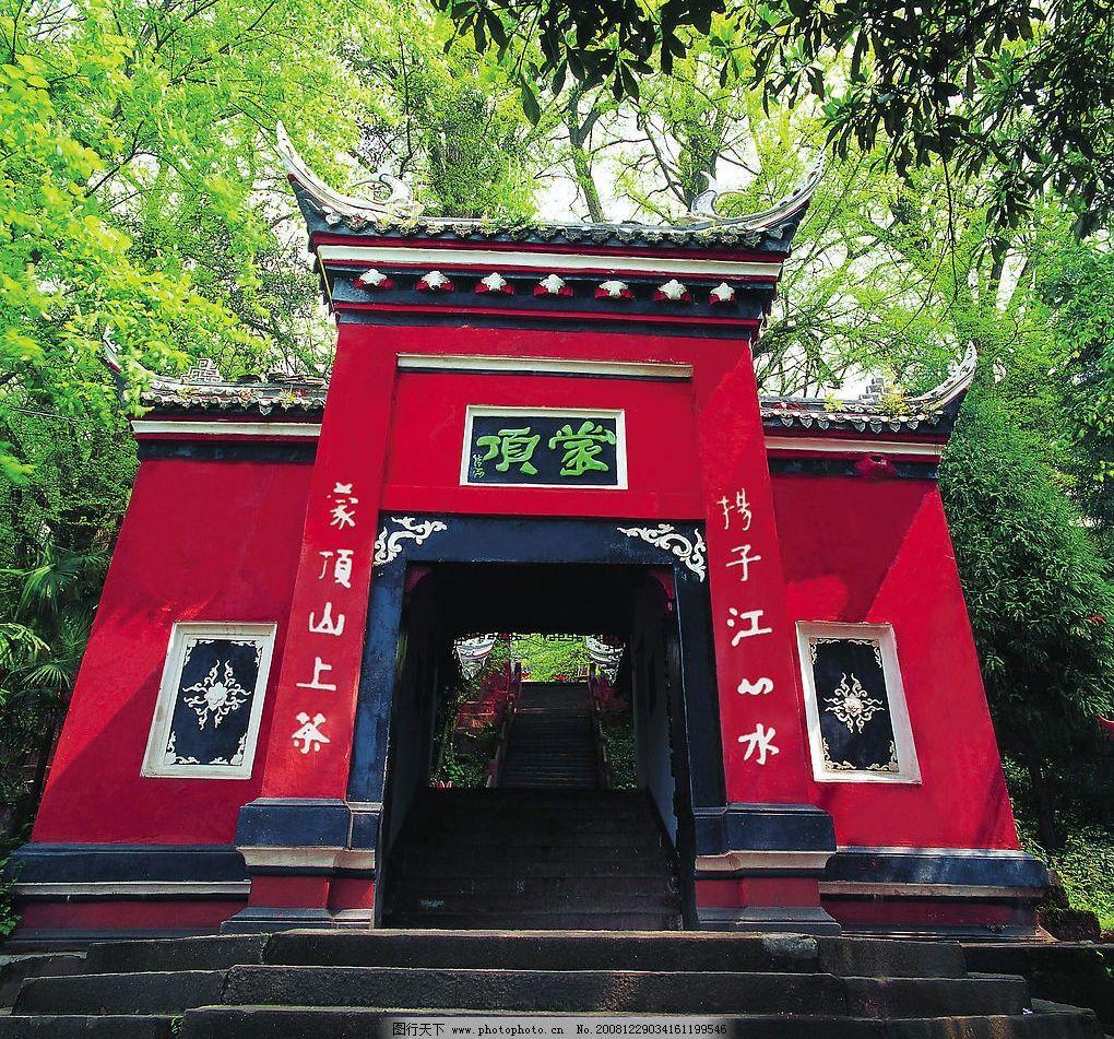 蒙顶山门 林木 石阶 红墙 旅游 四川 风景名胜 国内风景 旅游摄影