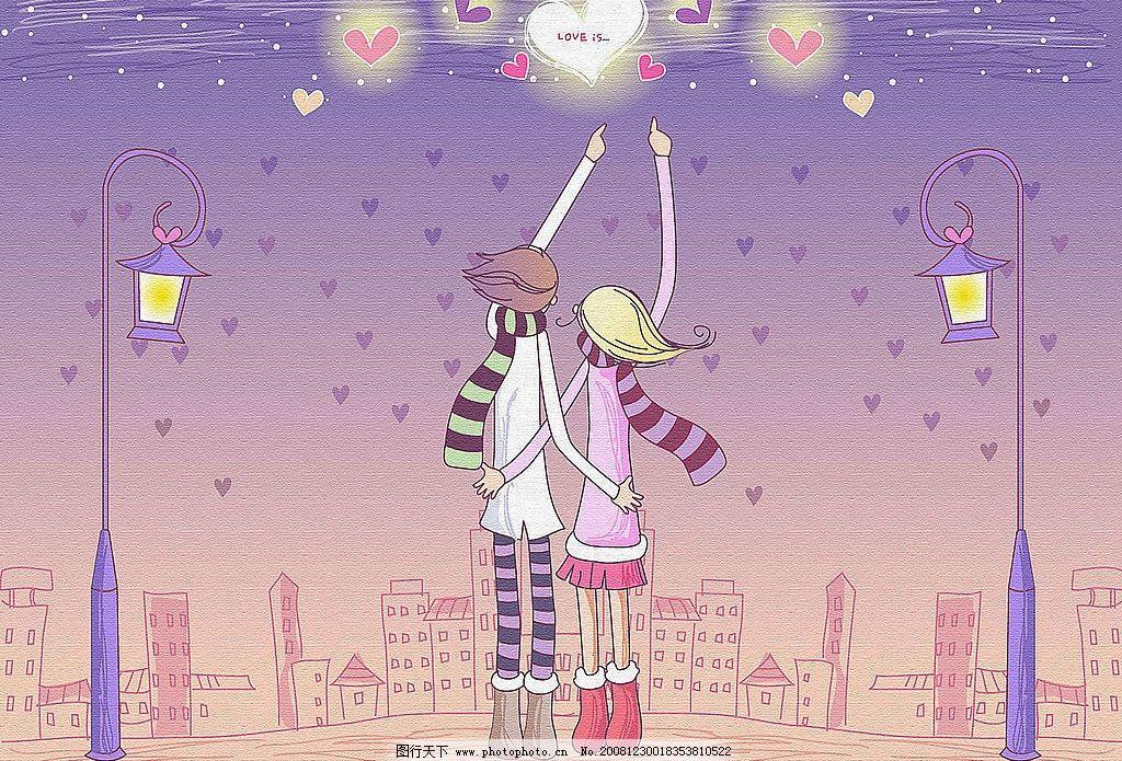 情人节素材 手绘图 卡通图 两个人 情人 爱人 love 心 夜晚 路灯 可爱