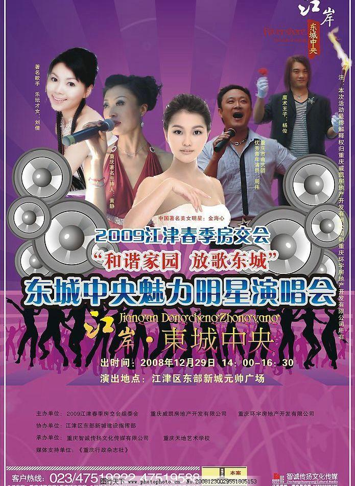 房地产演唱会海报 明星人头 群舞剪影 矢量喇叭 底图 广告设计 矢量