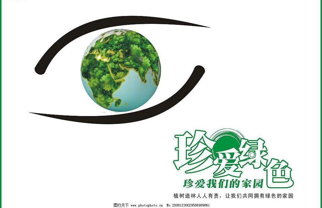公益植树节 地球 树 眼睛 植树节 广告设计 矢量图库 cdr