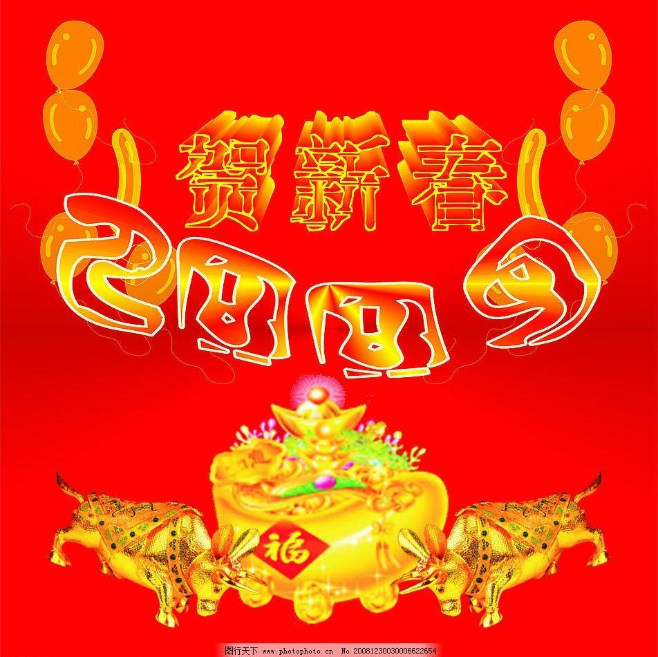 贺新春 文字 背景      广告设计 海报设计 矢量图库 cdr