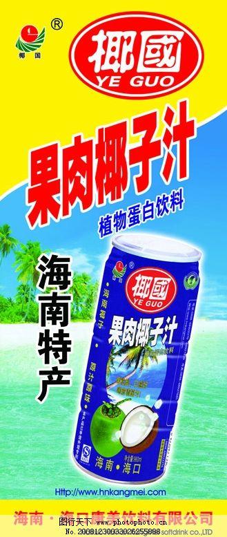 椰国 果肉椰子汁 海水 沙滩 蓝天白云 椰树 椰子 植物蛋白饮料 海南