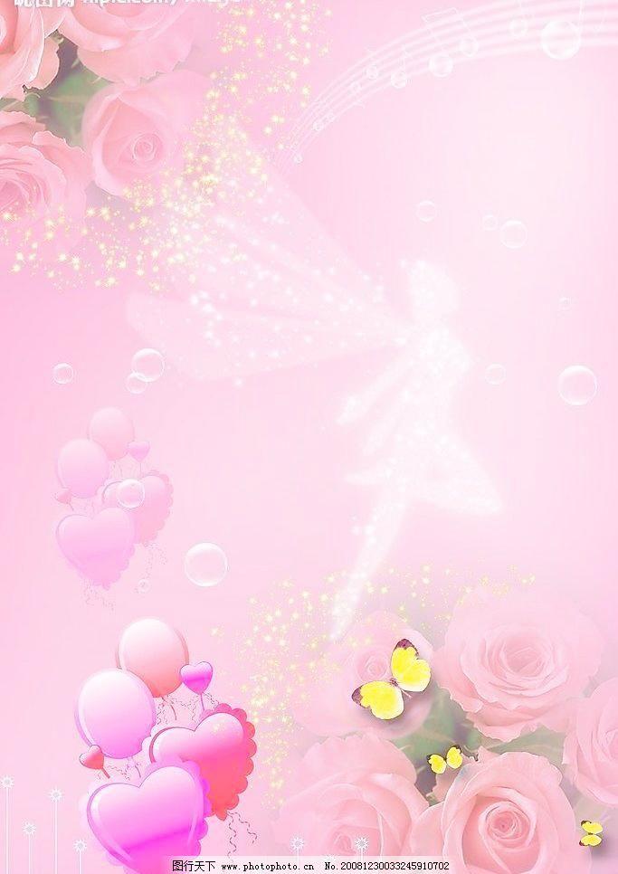 蝴蝶 心 梦幻天使 气泡 音乐乐符 星星 装饰物 粉红色背景 节日素材
