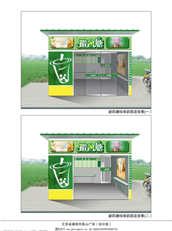 奶茶屋门头设计 避风塘 广告设计模板 其他模版 室内效果图 源文件库