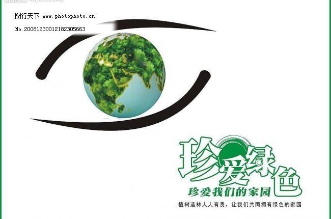 公益植树节 公益植树节图片免费下载 地球 广告设计 矢量图库 眼睛