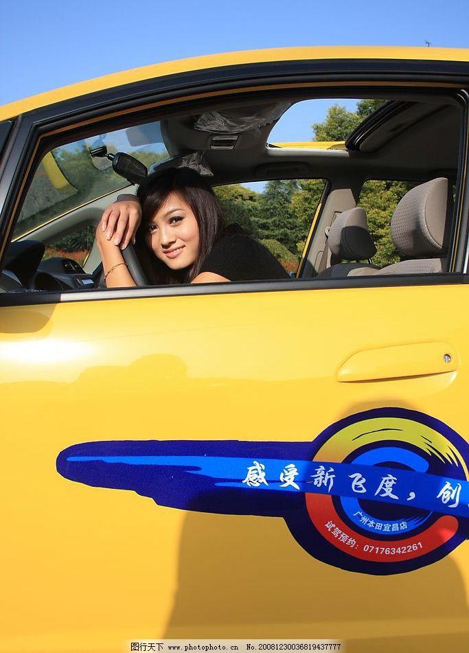 广州本田飞度新款车女郎图片