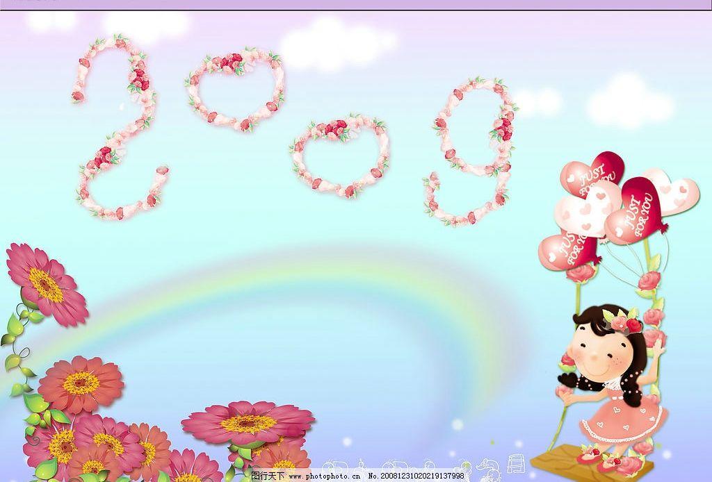 2009年卡通儿童日历封面图片