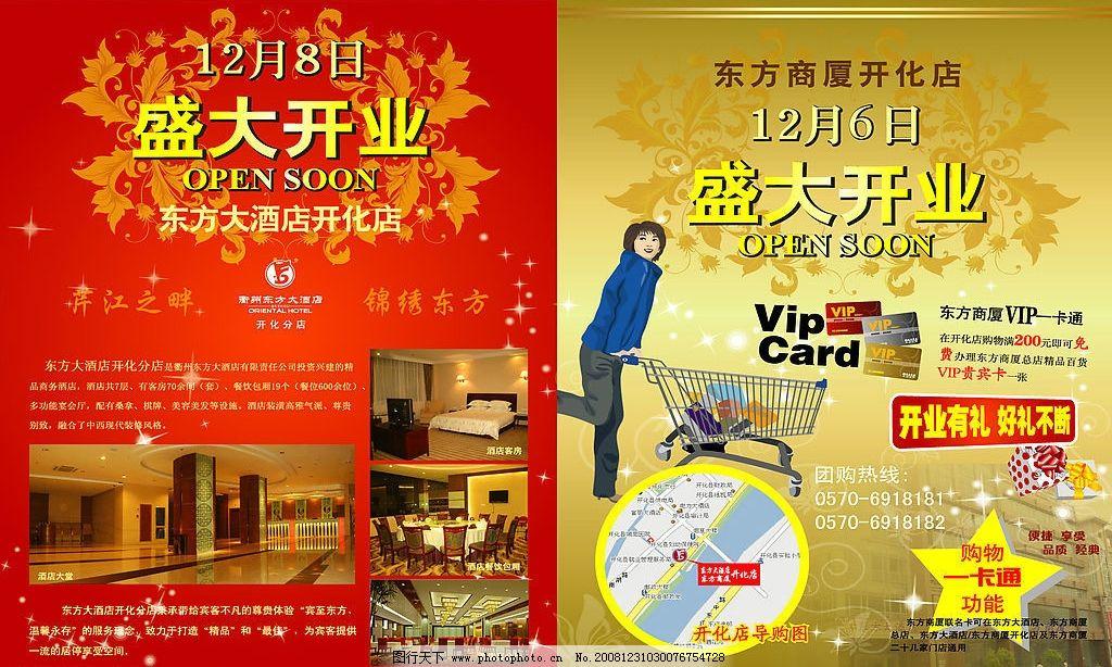 东方彩页 女人 美女 酒 开业盛典 尊贵 华丽 宣传单 海报 超市