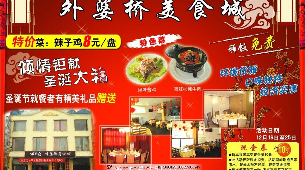 饭店 开业 优惠 活动 源文件库图片