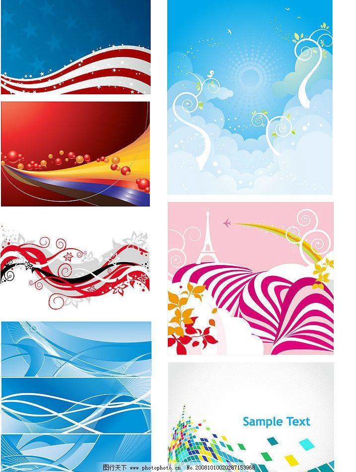 七款动感波浪背景,波浪线条,绚丽,彩虹,炫彩,圆球,飞舞